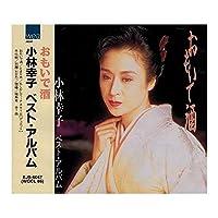 CD 小林幸子 ベスト・アルバム おもいで酒 EJS-6047 【人気 おすすめ 通販パーク】
