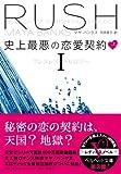 史上最悪の恋愛契約―ブレスレス・トリロジーI―(上) (ベルベット文庫)