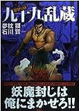 九十九乱蔵 / 石川 賢 のシリーズ情報を見る