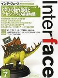 Interface (インターフェース) 2011年 07月号 [雑誌]