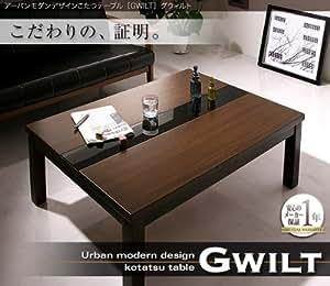 アーバンモダンデザインこたつテーブル【GWILT】グウィルト/長方形(90×60) ブラック