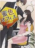 蜜色オフィス (ベリーズ文庫)