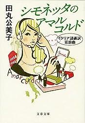 イタリア語通訳狂想曲 シモネッタのアマルコルド (文春文庫)