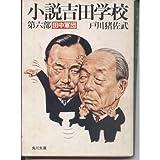 小説吉田学校 第6部 田中軍団 (角川文庫 緑 481-6)