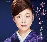 京都 ふたたび (オリジナル・カラオケ)