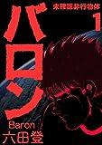 バロン / 六田 登 のシリーズ情報を見る