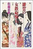 雑賀の女鉄砲撃ち (文芸書)