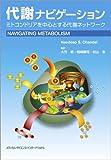 代謝ナビゲーション ミトコンドリアを中心とする代謝ネットワーク