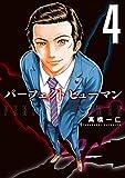 パーフェクト ヒューマン 4 (芳文社コミックス)