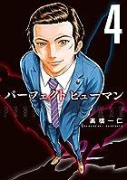 パーフェクト ヒューマン 第04巻