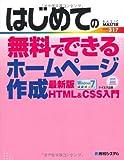 はじめての無料でできるホームページ作成最新版HTML&CSS入門 (BASIC MASTER SERIES)
