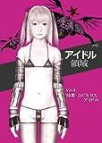 アイドル領域Vol.4