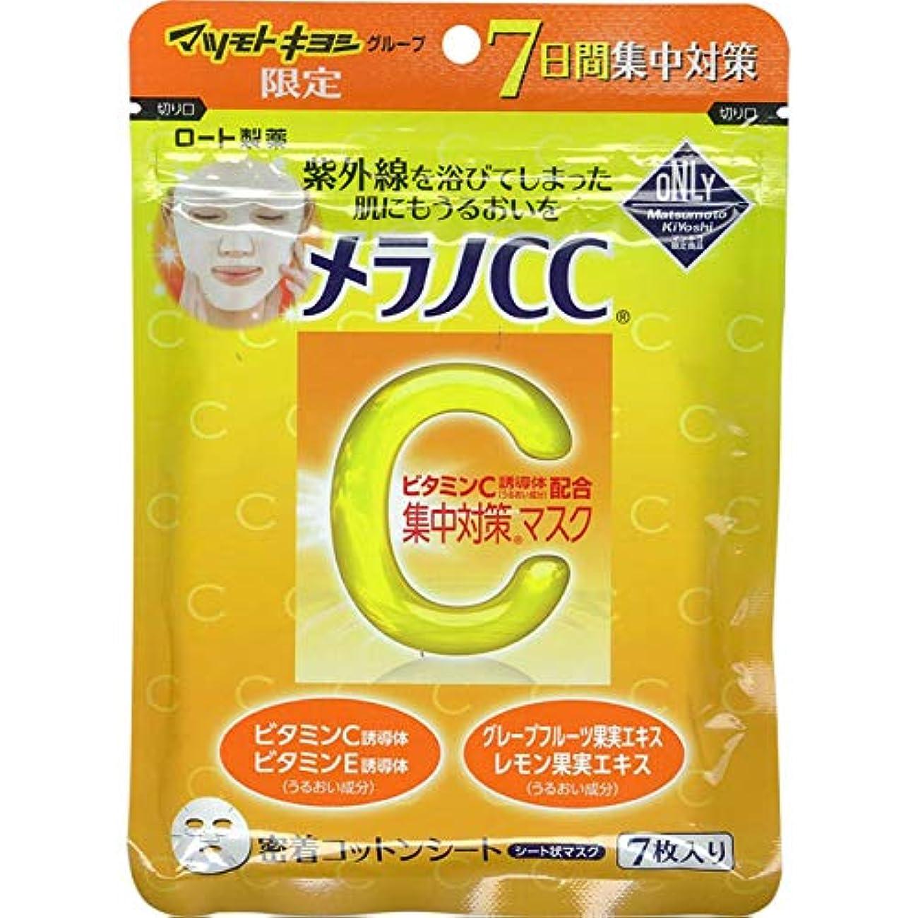 より平らな患者補助金メラノCC 集中対策マスク 7枚