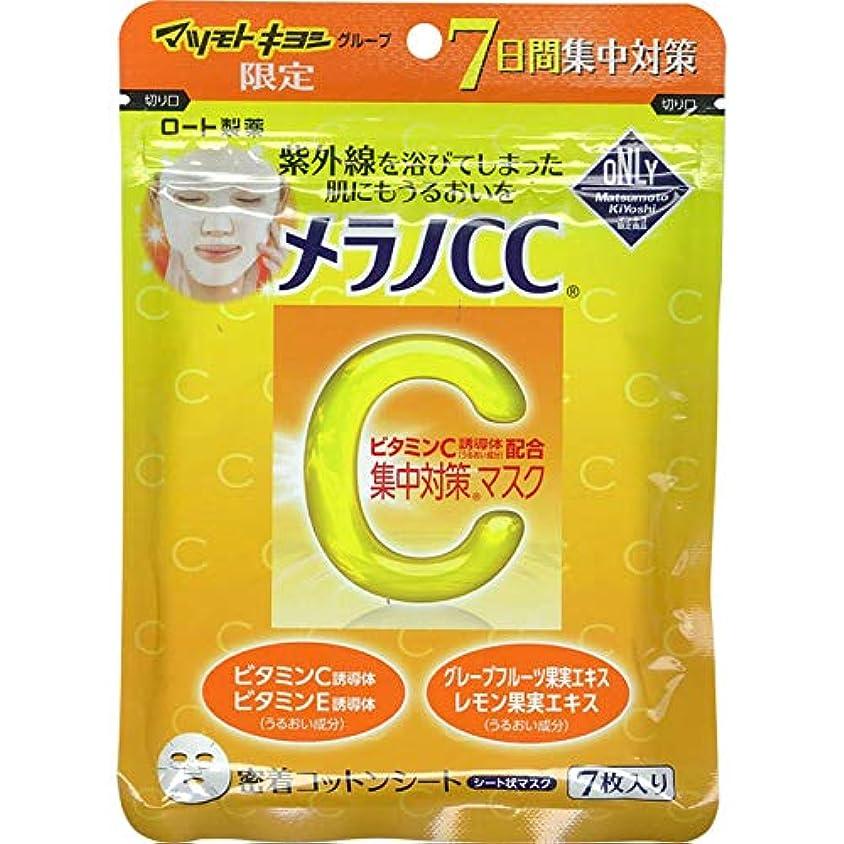 まともなフルーツ自体メラノCC 集中対策マスク 7枚