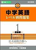 中学英語レベル別問題集 1―高校受験 基礎編 (東進ブックス レベル別問題集シリーズ)
