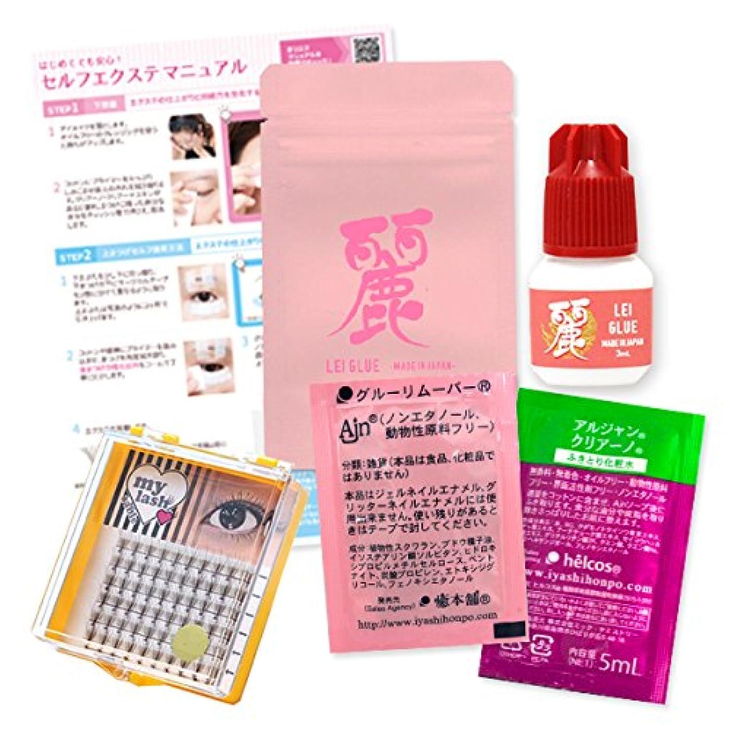 一般的に言えばハーフデータムマツエク セルフ my Lash キット 7本束(MIX)と日本製 麗グルーセット まつげエクステ