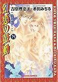 幻惑の鼓動14 (Charaコミックス)