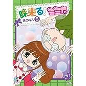 味楽る!ミミカ 味のマル5 [DVD]