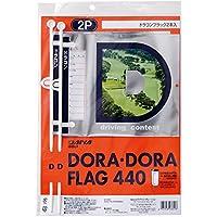 ダイヤ(DAIYA) ダイヤ ニアピンドラコンの旗 ドラコンフラッグ2本組  GF-440
