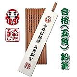 必勝!だるま 合格 (五角) 鉛筆 10本入 のし袋付き 合格祈願【お届け日時指定可】