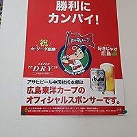 ラスト広島東洋カープ 応援ポスター アサヒビール 三枚セット
