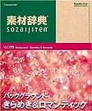 素材辞典 Vol.179 バックグラウンド ~きらめき&ロマンティック編~