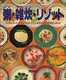 粥・雑炊・リゾット [ジャポニカ、インディカ、ワイルドライス、お米のすべてを活用しました] (マイライフシリーズ特集版)