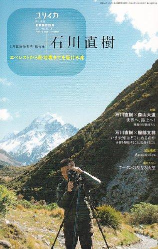 ユリイカ2012年1月臨時増刊号 総特集=石川直樹 エベレストから路地裏までを駆ける魂