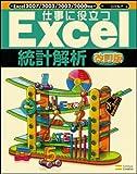 仕事に役立つExcel 統計解析 改訂版 仕事に役立つ (Excel徹底活用シリーズ) [大型本] / 日花 弘子 (著); ソフトバンククリエイティブ (刊)