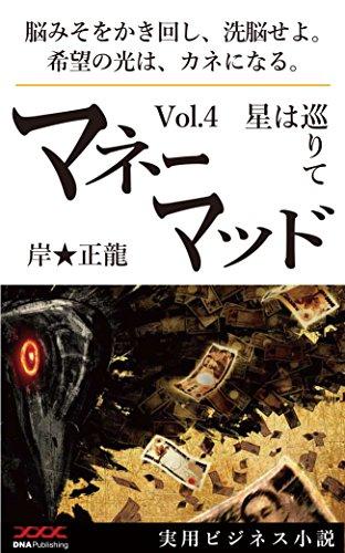 マネーマッド vol.4: 星は巡りて