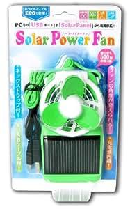ソーラーパワーファン グリーン SPF073