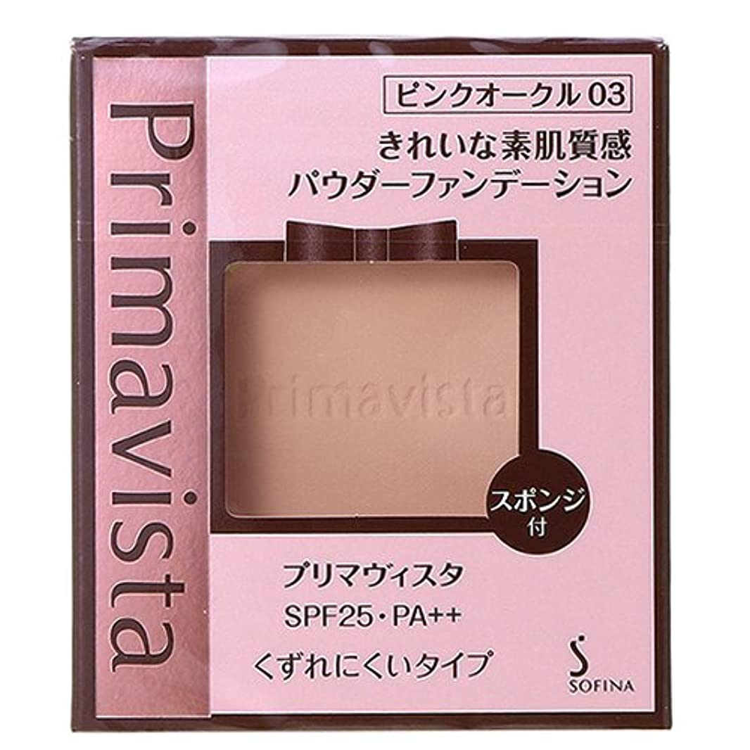 我慢するスコアパスタカオウ 花王 ソフィーナ プリマヴィスタ きれいな素肌質感パウダーファンデーション SPF25 PA++ オークル03 (在庫)
