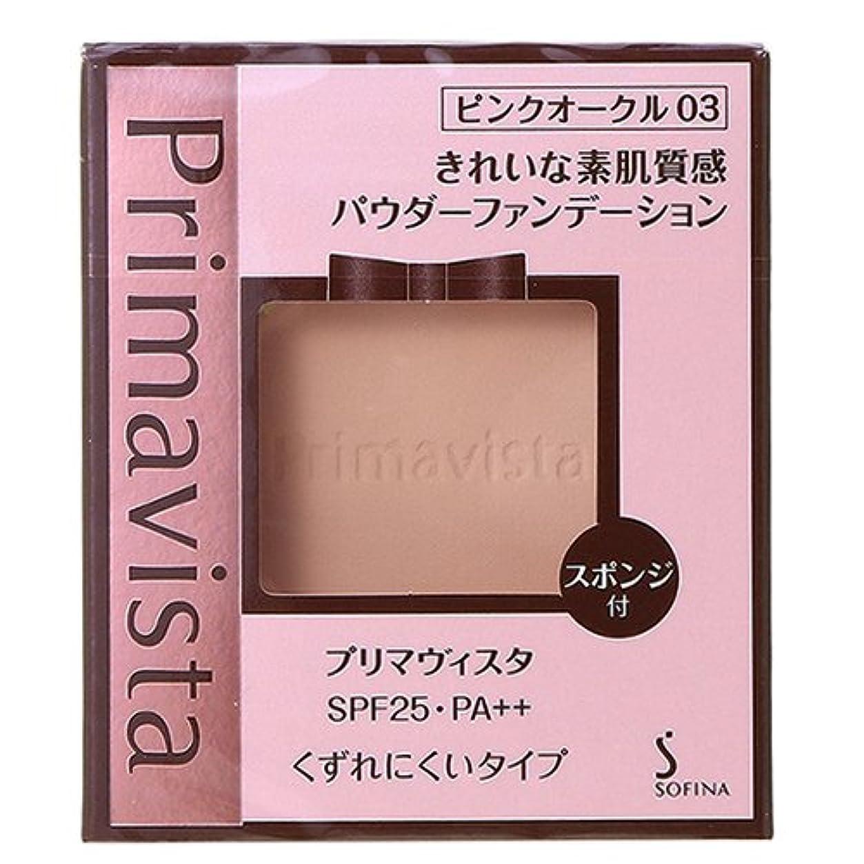カオウ 花王 ソフィーナ プリマヴィスタ きれいな素肌質感パウダーファンデーション SPF25 PA++ オークル05 (在庫)