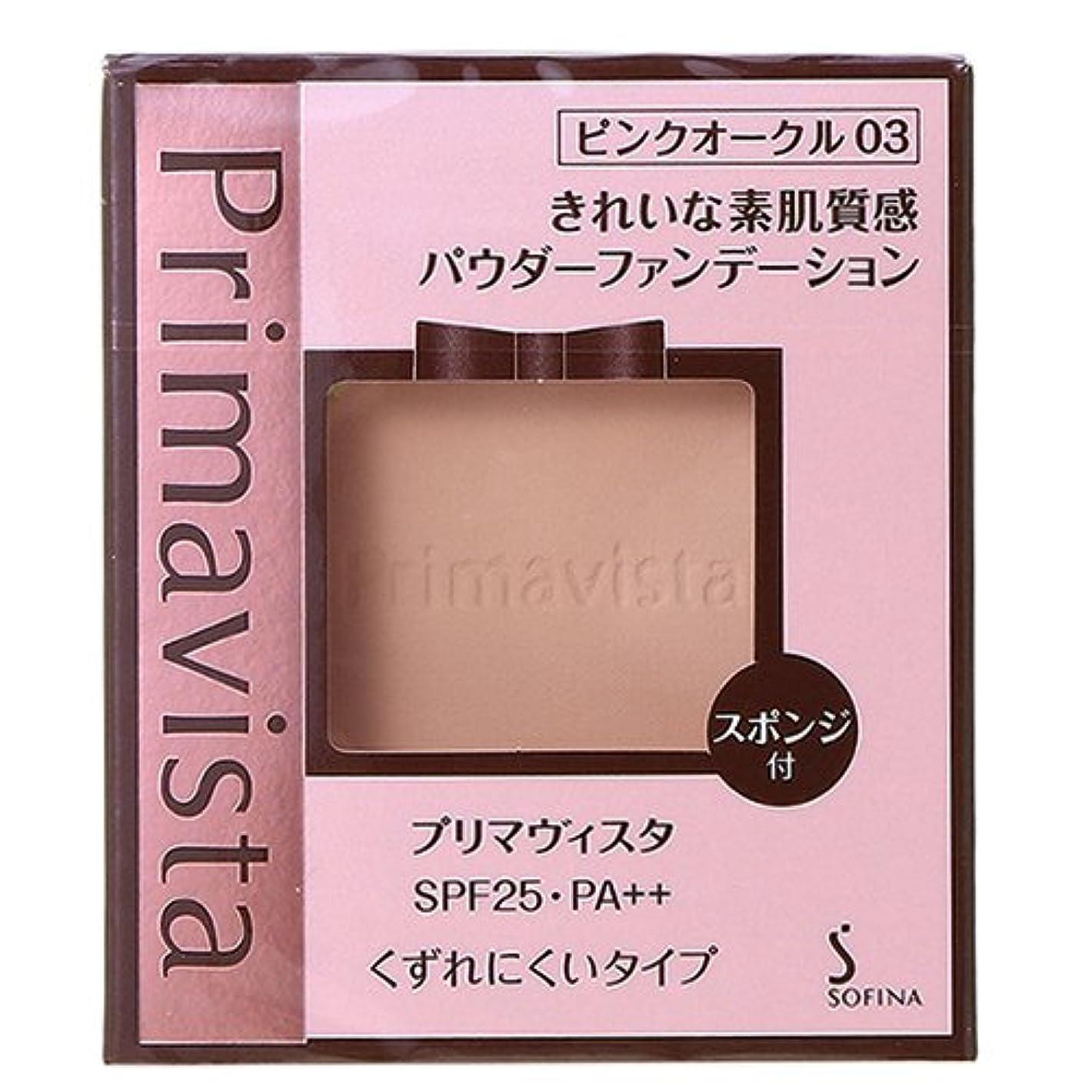 たまにピストン忌まわしいカオウ 花王 ソフィーナ プリマヴィスタ きれいな素肌質感パウダーファンデーション SPF25 PA++ オークル03 (在庫)