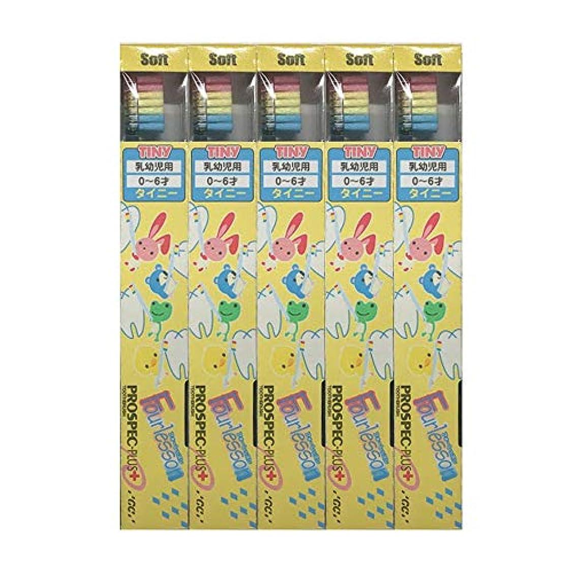 青折意図プロスペック 歯ブラシ プラス タイニー S フォーレッスン × 5本 乳幼児用 (0~6才) 歯科用
