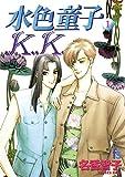水色童子K.K.(1) (flowers コミックス)