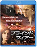 ブラインド・フィアー ブルーレイ&DVDセット[Blu-ray/ブルーレイ]