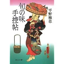 旬の味手控帖 (中公文庫)