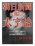 朝日新聞が報じた太宰治 入水死の第一報からその後の再評価まで (朝日新聞デジタルSELECT)