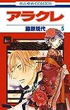 アラクレ 5 (花とゆめコミックス)