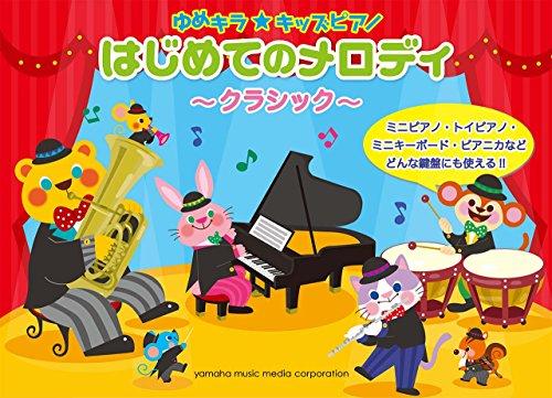 ゆめキラ☆キッズピアノ はじめてのメロディ ~クラシック~の詳細を見る