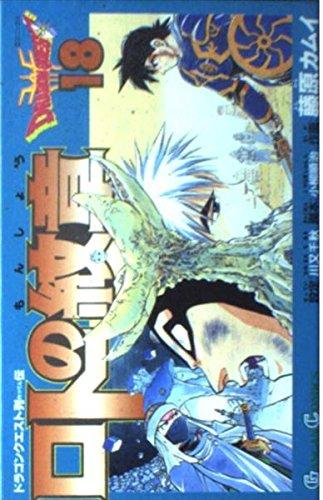 ロトの紋章―ドラゴンクエスト列伝 (18) (ガンガンコミックス)の詳細を見る