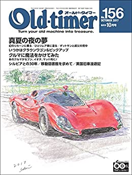 [Old-timer編集部]のOld-timer(オールド・タイマー) 2017年 10月号 No.156 [雑誌]