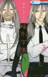 極刑学園 2 (花とゆめCOMICS)