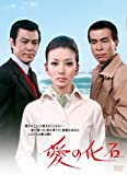 愛の化石[DVD]