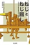 ねじとねじ回し この千年で最高の発明をめぐる物語 (ハヤカワ文庫NF)