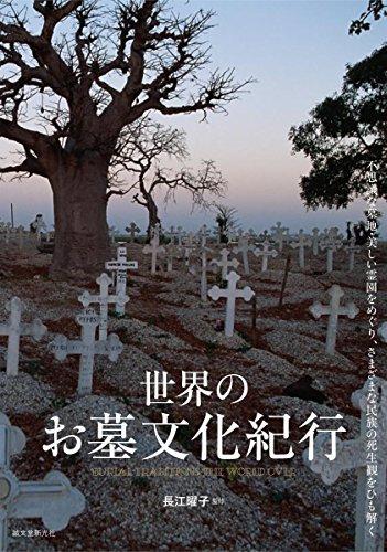 世界のお墓文化紀行: 不思議な墓地・美しい霊園をめぐり、さまざまな民族の死生...