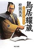 鳥居耀蔵—天保の改革の弾圧者 (中公文庫)