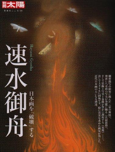 速水御舟—日本画を「破壊」する (別冊太陽 日本のこころ 161)