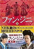 ファン・ジニ (1) (ハヤカワ文庫 NV キ 11-1)